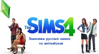 Sims 4 — Замена русских имен