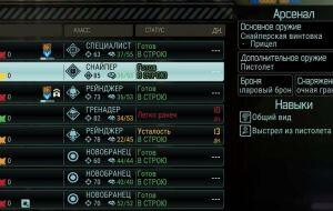 [WotC] Extended Personnel Info (rus)