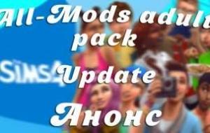 Анонс — Обновление All-mods adult pack Sims 4