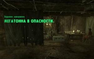 Мегатонна в опасности | Fallout 3 моды
