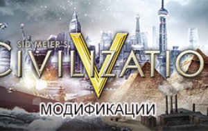 Лучшие моды для Sid Meier's Civilization V (рус. «Цивилизация Сида Мейера V», 2010)
