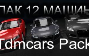 Пак TDMCARS 12 машин | Garrys mod моды