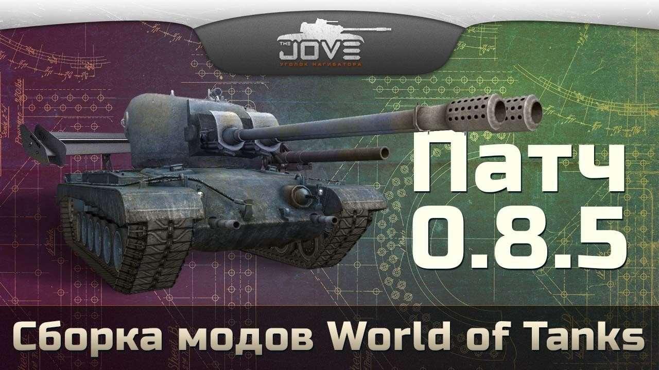 Сборка модов для World Of Tanks