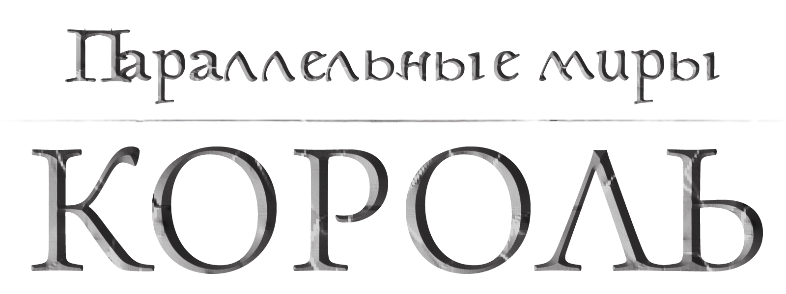 Skyrim - Параллельные миры: Король - Пафос помноженный на Идиотизм в квадрате!