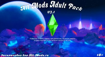 [v3.1] Sims 4 — [UPDATE] Сборка «All-Mods Для взрослых» (для версии 1.72.28.1020)