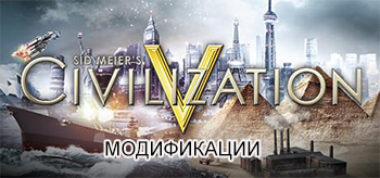 Лучшие моды для Sid Meier's Civilization V (рус. «Цивилизация Сида Мейера V», 2010)