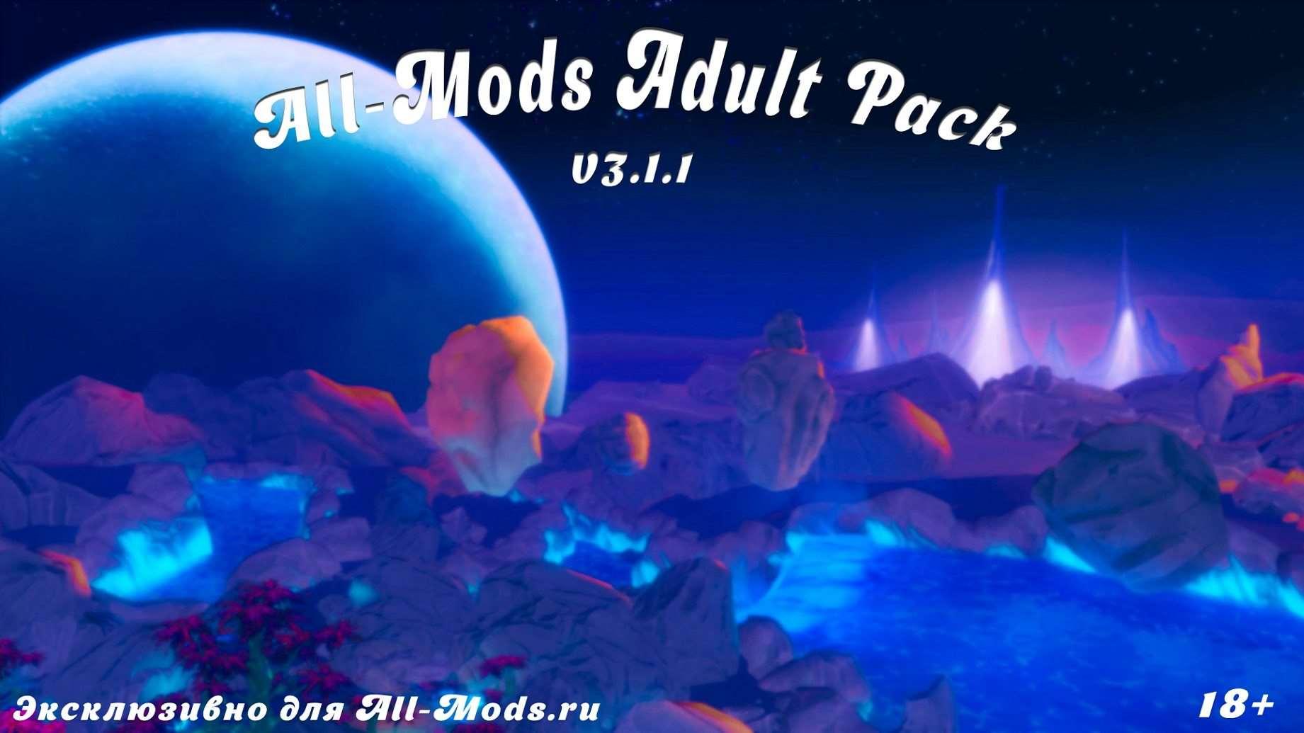 [v3.1.1] Sims 4 — Сборка «All-Mods Для взрослых» (для версии 1.72.28.1020) (+ UPDATE for 1.73.57.xxxx)