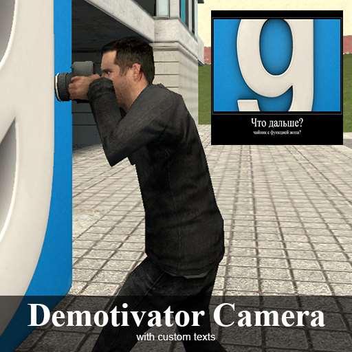 Demotivator Camera | Garrys mod моды