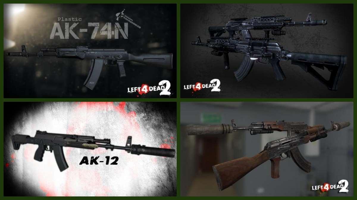 Left 4 Dead 2 — новые модели оружия — STG 44, АК-74М, АК-74, АКМ, АК-12, АК-104, АК-9 | Left 4 Dead 2 моды