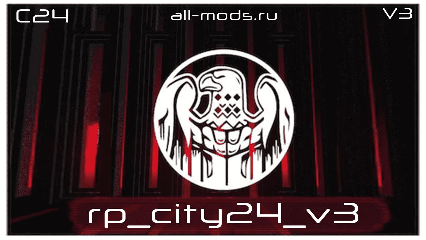 Garry's mod — Карта RP City24 V3