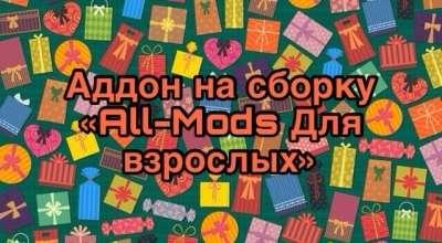 [v0.5] Sims 4 — Аддон на сборку «All-Mods Для взрослых» | The Sims 4 моды