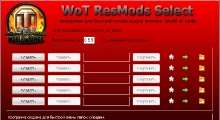 World of Tanks — WoT ResMods Select | World Of Tanks моды