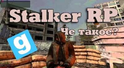 Обзор сервера в Garry's Mod — Stalker RP.