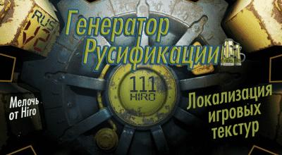 \\ Мелочь от Hiro ( Генератор Русификации ) Локализация текстур V2 /// | Fallout 4 моды