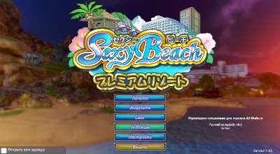 Sexy Beach PR — Русификатор интерфейса | Разное моды