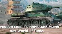 World Of Tanks 0.8.6 — Звуковой мод «Героический марш»   World Of Tanks моды