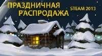 Рождественская распродажа в Steam [2013]