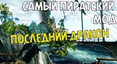 Самый пиратский мод в Скайриме!