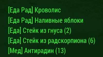 Fallout 4 — Тэги для «Помощи» | Fallout 4 моды