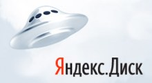 Как быстро скачивать с Яндекс.Диск | Инструментарий моды