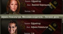 World of Tanks 0.8.6 — девчонки танкистки в экипаже СССР | World Of Tanks моды