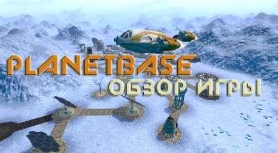 Видеообзор игры PlanetBase