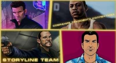 GTA San Andreas — СиДжей, Нико, Клод и Томми покоряют Лос-Сантос | GTA San Andreas моды
