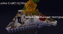 Minecraft 1.5.x — Текстуры Quartier Craft | Minecraft моды