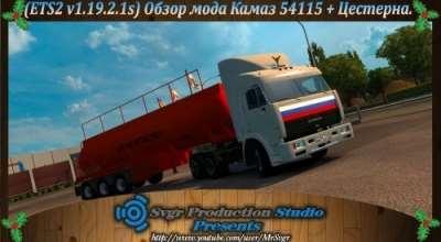 ETS 2 — Новый тягач из Дальнобойщиков (Kamaz 54115 and trailer tank) | ETS2 моды