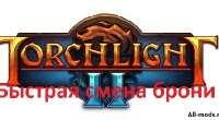 Torchlight 2 — Быстрая смена брони | Torchlight 2 моды