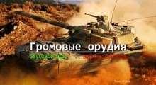 World Of Tanks 0.8.6 — Озвучка «Громовое Орудие» (Обновление!)   World Of Tanks моды