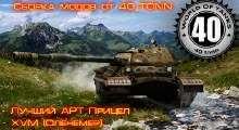 World Of Tanks 0.8.6 — Сборка модов от 40_tonn   World Of Tanks моды