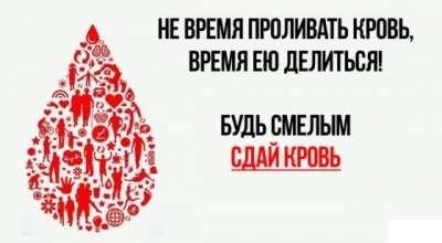 Служба крови, или #Ядонор