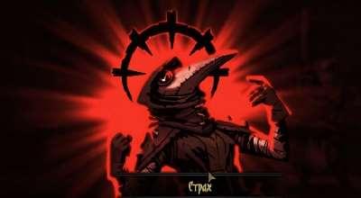 Darkest Dungeon: как бы рецензия