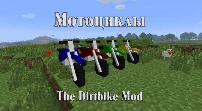 Minecraft — Мотоциклы для 1.6.x